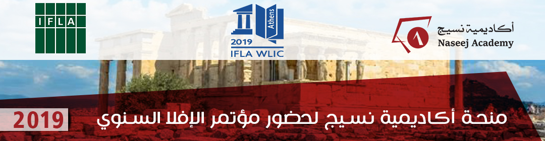 Naseej Academy Grant to Attend the IFLA Annual Conferenc WLIC 2019 Ar