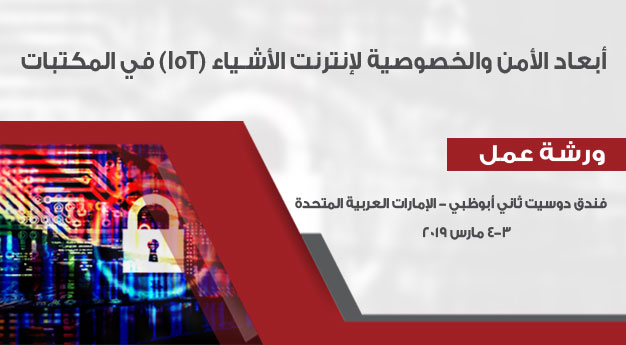 Security and privacy aspects of the Internet of Things IoT for libraries Naseej Academy SLAAGC2019