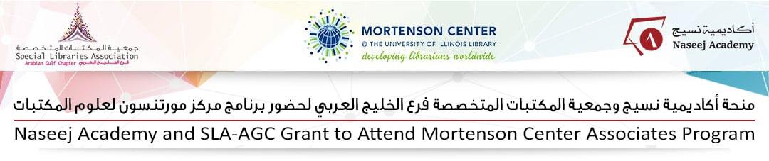 Naseej-Academy-SLA-AGC-Mortenson-Grant-2018-banner-1.jpg