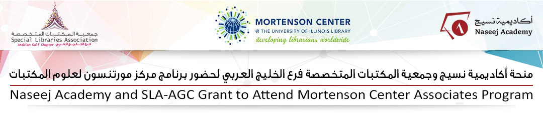 Naseej-Academy-SLA-AGC-Mortenson-Grant-2018-banner-2.jpg